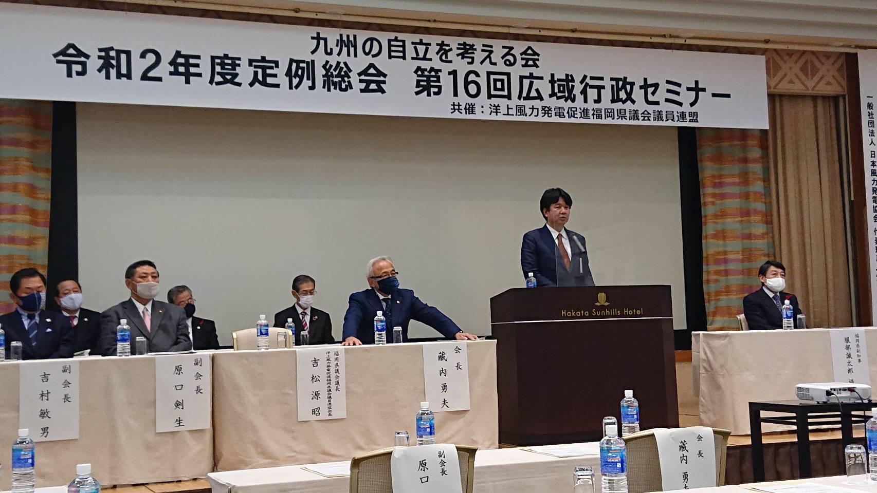 九州の自立を考える会