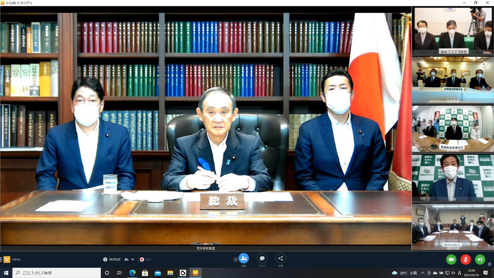 第9回 菅 義偉総裁と都道府県連とのリモート対話 九州ブロック