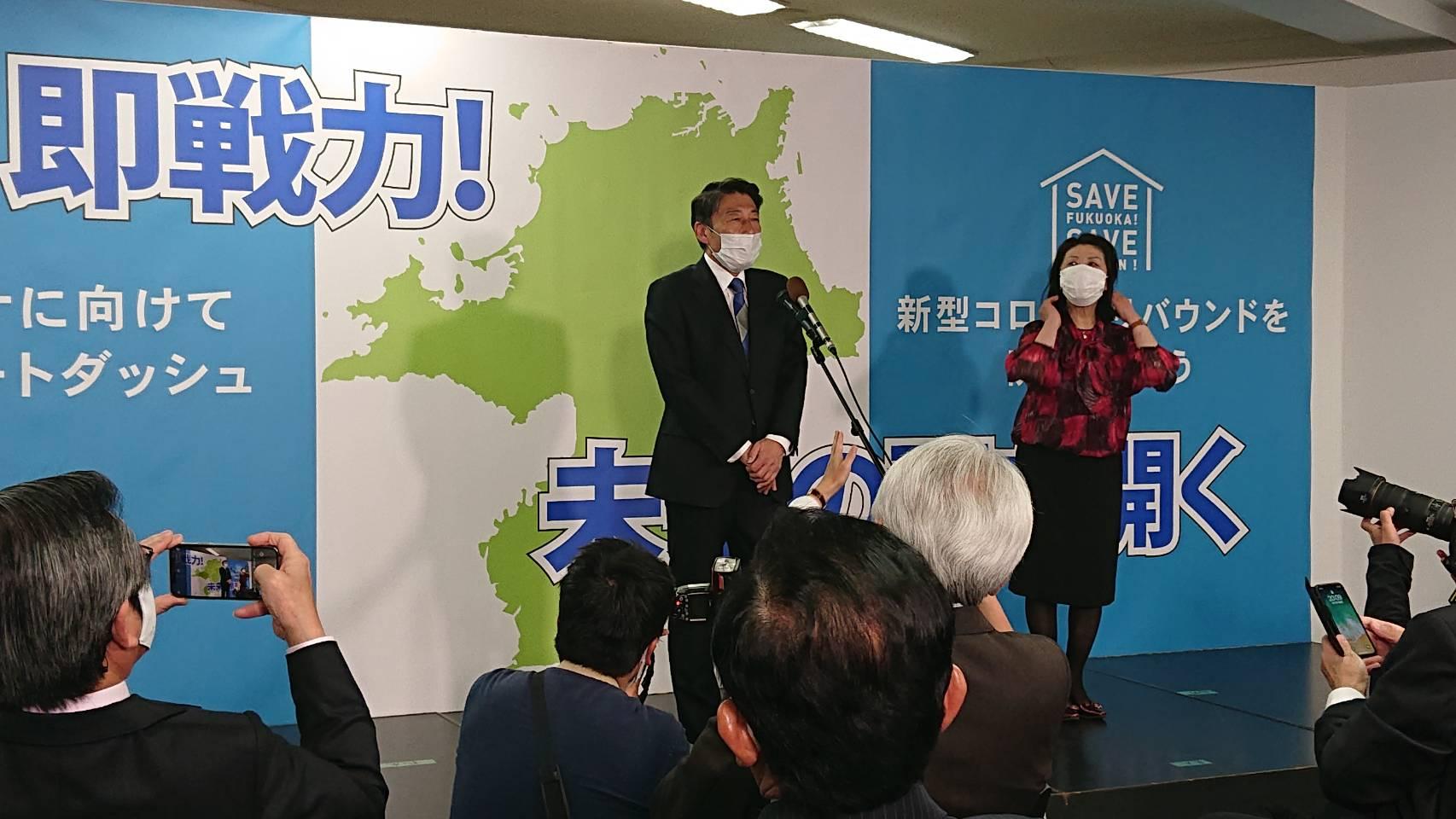 福岡県知事選挙