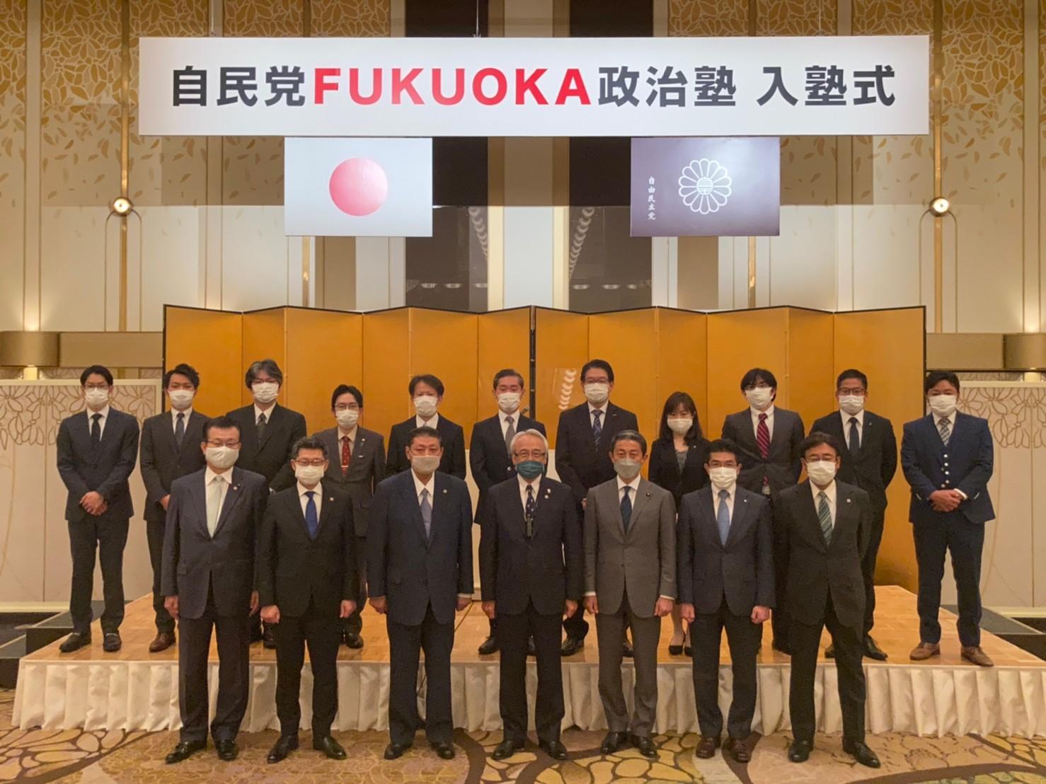 自民党福岡県連 総務会