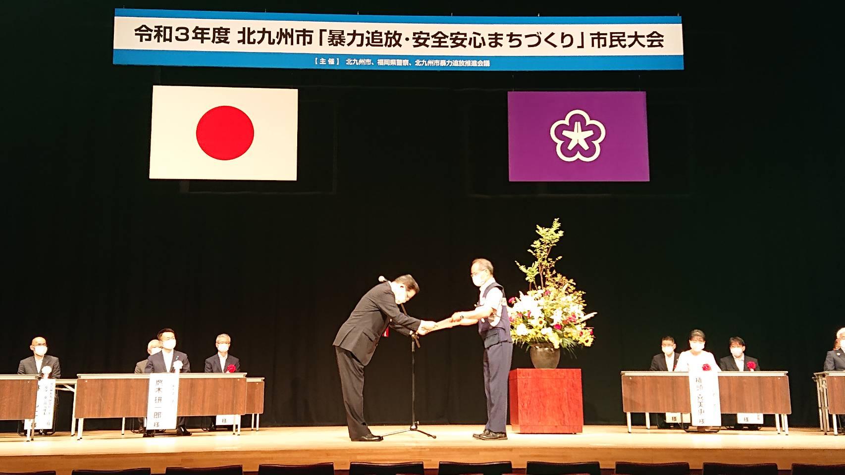 北九州市「暴力追放・安全安心まちづくり」市民大会