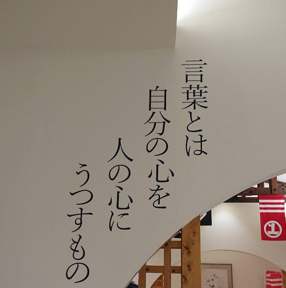 久留島武彦記念館